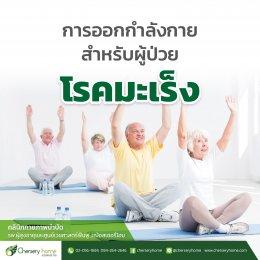 การออกกำลังกายสำหรับผู้ป่วยโรคมะเร็ง