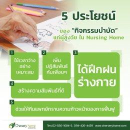 5 ประโยชน์กิจกรรมบำบัด