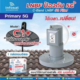 ความแตกต่างระหว่าง LNB 5G Primary