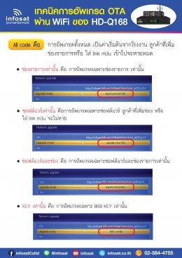 เทคนิคการอัพเดท OTA ผ่าน WiFi หรือ Network Update ของ HD-Q168 HD-e168