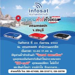 บริษัท อินโฟแซท เปิดอบรมสัมมนา HD-e168 จ.ชลบุรี