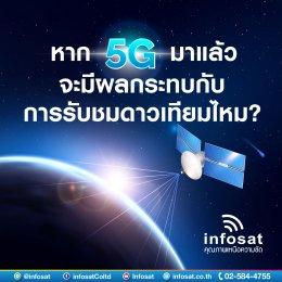 5Gจะมีผลกระทบกับการรับชมดาวเทียมไหม?