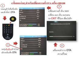 4 steps for changing the OTA frequency of the HD100