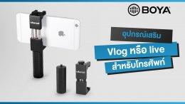 อุปรกรณ์เสริมสำหรับ  Vlog หรือ live ด้วยมือถือ
