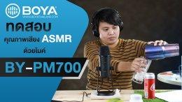 ASMR ทำง่ายๆด้วยไมค์ BOYA BY-PM700