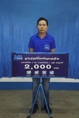 พิธีมอบรางวัลพนักงานที่ปฎิบัติงานมานานและรางวัลเบี้ยขยัน ประจำปี 2562