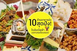 10 ร้านอาหารมังสวิรัติ ใกล้รถไฟฟ้า ชาวมังกลางกรุง ต้องลอง!
