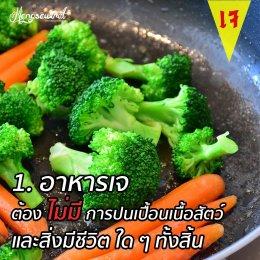 10 ข้อควรรู้ สำหรับร้านอาหารที่วางแผนขายอาหารเจในช่วงเทศกาลกินเจ
