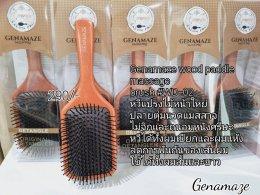 Genamaze Paddle Brush หวีแปรงผมเจนอเมส หวีง่าย ใช้ง่าย มีคุณภาพ