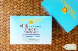 ชวนอาน (Chung Ang)