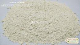 ผงกวาวเครือขาว (Pueraria Mirifica Powder)