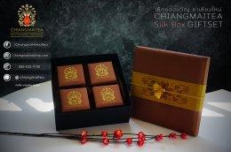 ชุดของขวัญ ชาเชียงใหม่ กล่องผัาไหมสีน้ำตาล