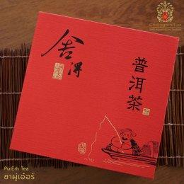 ชาผู่เอ๋อร์ (Red Gift Pack)
