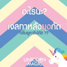 ลองเลย!! เจลทาหลังยุงกัด Unicorn Magic Gentle Soothing Gel รวมสุดยอดสารสกัดตัวดีอย่าง