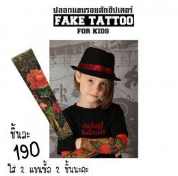 Fake tatto for kids ปลอกแขนลายสัก !!