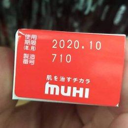 Muhi Baby Cream