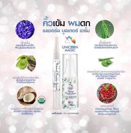 ใหม่ ! Unicorn Magic : Natural Booster serum Gift set!