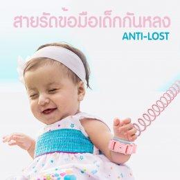 สายรัดข้อมือเด็กกันหลง Anti Lost strap
