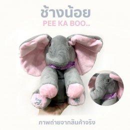 ตุ๊กตาช้างน้อย Pee Ka Boo