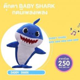ตุ๊กตา BabyShark