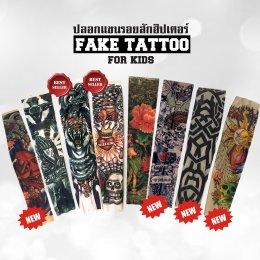 Fake tatto for kids ปลอกแขนรูปรอยสักสำหรับเด็ก