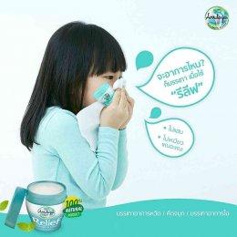 วิคเด็ก บรรเทาอาการหวัด คัดจมูก