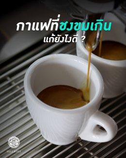 ชงกาแฟขมเกินไป...แก้ยังไงดี?  แอดมินมีเคล็ดลับดีๆมาบอกค่ะ