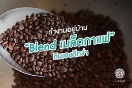 """ทำงานอยู่บ้าน """"Blend เมล็ดกาแฟ กันเองดีกว่า"""""""