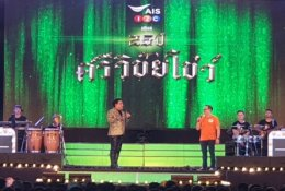 "25th Anniversary Concert ""Sriwichai Show"" in front of District Office of TakuaPa, Pang-nga"