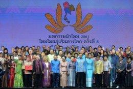 มหกรรมผ้าไหม 2561 ไหมไทยสู่เส้นทางโลก ครั้งที่ 8