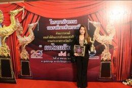 ดร.อมร มีมะโน รับรางวัลคนไทยตัวอย่างสาขานักธุรกิจตัวอย่างดีเด่น