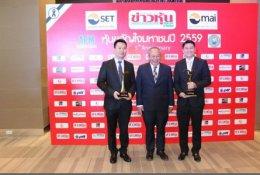 """AJD รับรางวัล """"หุ้นขวัญใจมหาชน (Popular Stock Awards) ปีที่ 5"""""""