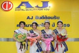 สนับสนุนการประกวดนางสาวไทยปี 2559