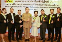 Alibaba แต่งตั้ง AJ เป็นตัวแทนในไทย พร้อมดันธุรกิจ SME ไทยสร้างรายได้เพิ่มขึ้น