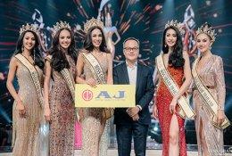 AJ สนับสนุนงานประกวด Miss Grand Thailand 2019