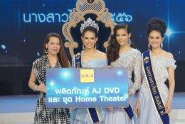 AJ สนับสนุนการประกวดนางสาวไทย 2556