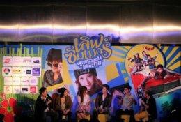AJ ผู้สนับสนุนร่วมแถลงข่าวภาพยนต์ Love Summer รักตะลอน ออน เดอะบีช