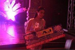 AJ สนับสนุนการประกาศรางวัล daradaily The Great Awards 2554 ครั้งที่ 1