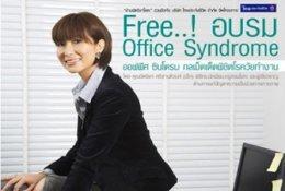"""AJ จัดอบรมการดูแลสุขภาพให้กับพนักงาน """"ออฟฟิศ ซินโดรม กลเม็ดเด็ดพิชิตโรควัยทำงานปี 2"""""""