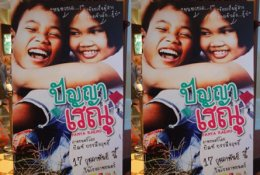 AJ สนับสนุนภาพยนตร์ไทยเรื่อง ปัญญา-เรณูภาค 1