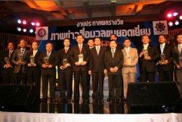 งานประกาศผลรางวัลภาพข่าวสื่อมวลชนยอดเยี่ยม ครั้งที่ 14 ประจำปี 2553