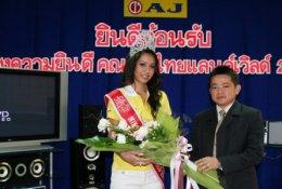 คณะมิสไทยแลนด์เวิลด์ 2550 และขวัญใจช่างภาพเยี่ยมขอบคุณที่เอเจให้การสนับสนุน