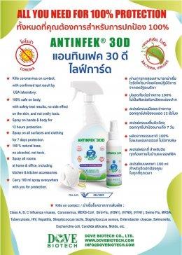 ANTINFEK 30D