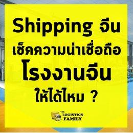 Shipping จีนเช็คความน่าเชื่อถือโรงงานจีนให้ได้ไหม ?
