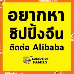 อยากหาชิปปิ้งจีนติดต่อ Alibaba