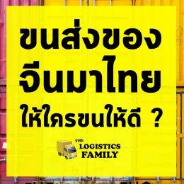 ขนส่งของจีนมาไทย ให้ใครขนดี ?