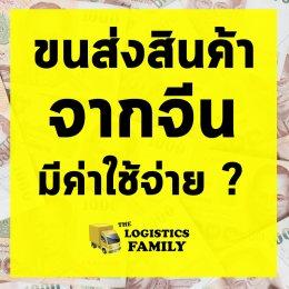 ขนส่งของจีนมาไทย มีค่าใช้จ่ายอะไรบ้าง ?