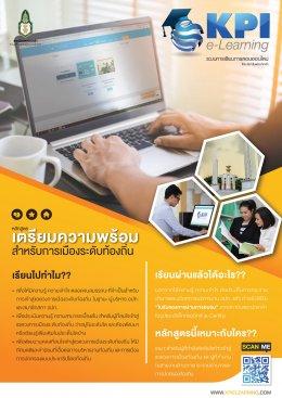 การเรียนการสอนผ่านระบบ e-Learning ในหลักสูตร เตรียมความพร้อมสำหรับการเมืองระดับท้องถิ่น