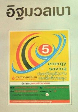 รับมอบรางวัลฉลากประหยัดพลังงานประสิทธิภาพสูง (ฉลากประหยัดพลังงานเบอร์ 5) จากกระทรวงพลังงาน
