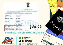 รับยื่นวีซ่าอินเดียออนไลน์ E-Visa